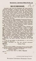 Воззвание Святейшего Патриарха Тихона. 6 февр. 1922 г.