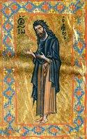 Св. Иоанн Предтеча в молении. Миниатюра из Лекционария. XII в. (Sinait. gr. 208. Fol. 1v)