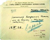 Конверт письма В. И. Ленина о шуйских событиях. 19 марта 1922 г. (РГАСПИ. Ф. 2. Оп. 1. Д. 22947. Л. 1)