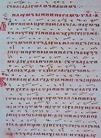 Русский стихирарь. Кон. XII в. (Хиландар. № 307)