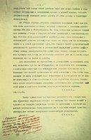 Письмо В. И. Ленина членам Политбюро в связи с событиями в Шуе, с автографом Молотова, от 19 марта 1922 г. (РГАСПИ. Ф. 2. Оп. 1. Д. 5212)