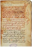 Иерусалимский Типикон из Великой Лавры прп. Афанасия. Сер. XIV в. (ГИМ. Син. греч. № 488. Л. 6)