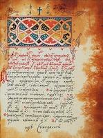 Иерусалимский Типикон из Иверского мон-ря. Кон. XV — нач. XVI в. (ГИМ. Син. греч. № 379. Л. 1)