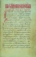 Свт. Афанасий Великий. «Слова против ариан». Слово 2-е. 1488 г. (РГБ. Ф. 113. № 437. Л. 64)