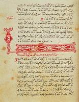 Иерусалимский Типикон из Ватопедского мон-ря. 1297 г. (ГИМ. Син. греч. № 456. Л. 95)
