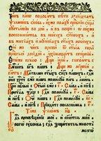 Чин двенадцати псалмов. Псалтирь. 1781 г. (РГБ)
