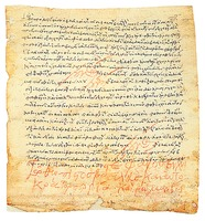 Хрисовул серб. царя Стефана Душана. 1349 г. (Протат)