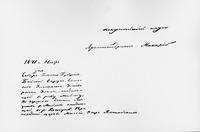 "Автограф архим. Макария (Глухарёва) на рукописи """"Алфавита Библии"""" (Л.5 об.)"