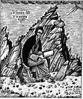 Иоанн Карпафийский. Гравюра. 50-е гг. ХХ в.