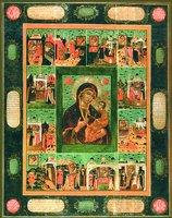 Иверская икона Божией Матери, с историей и чудесами. 1-я треть XVIII в. (АОМИИ)