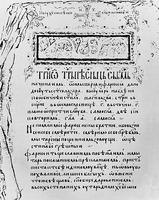 Триодь Постная. 1359 г. Писец инок Макарий (Свято-Пантелеимонов мон-рь. № 29. Л. 1)