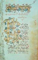 Анастасиматарий-Анфология письма доместика Космы Македонца. 1687 г. (Cod. Pantel. 919. Fol. 1)
