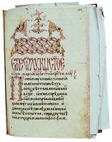 Евангелие. XVI в. (Зограф. № 1. Л. 137)